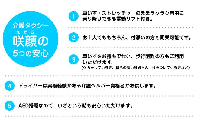 介護タクシー咲顔(えがお)の5つの安心