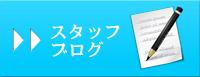 介護タクシー咲顔(えがお)のブログ