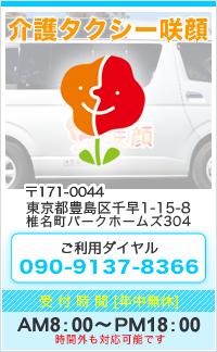 介護タクシー咲顔